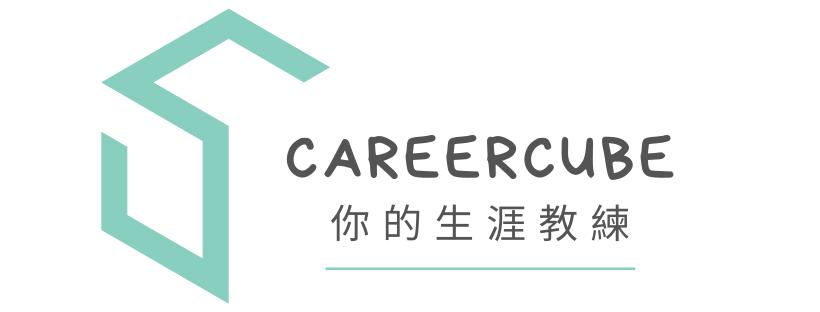 CareerCube 你的生涯教練